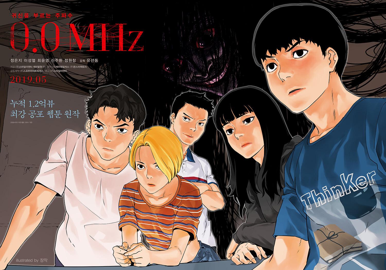 電影由被譽為「最恐怖漫畫」的《0.0赫茲》改編,該漫畫己累積1.2億點擊。
