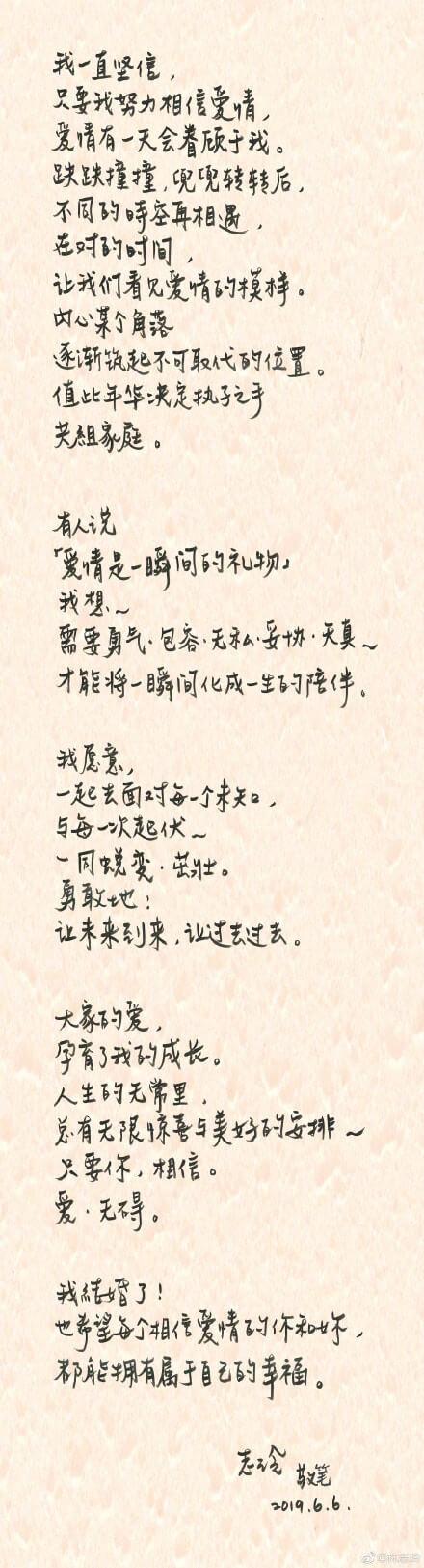 林志玲親筆傳情
