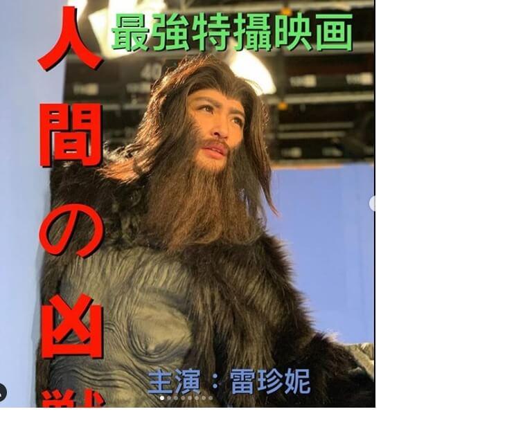 陳偉琪早前被劇中奶奶蘇恩磁逼生仔,喝下偏方藥產生副作用,長了一身毛,猶如King Kong般,非常搞笑。