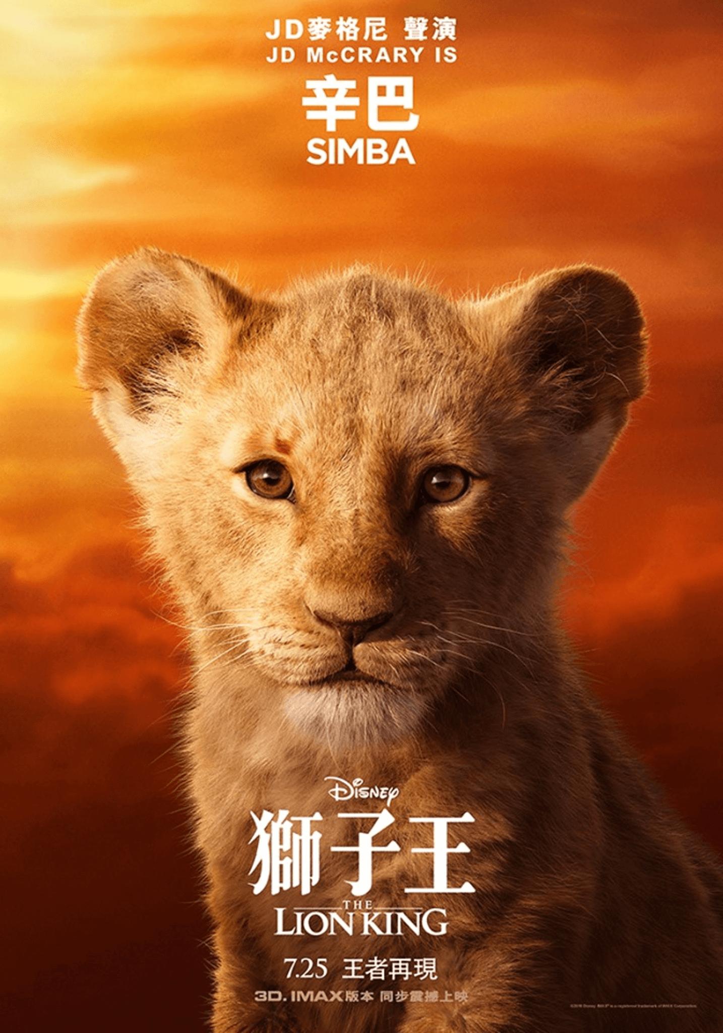 20190717-lionking-1