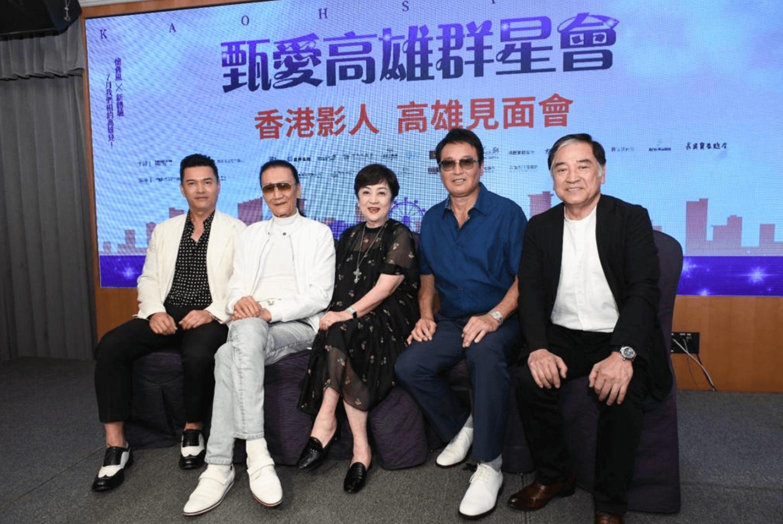 甄珍與銀幕男友秦祥林、謝賢、秦沛及曾飾演她兒子的呂良偉合照。