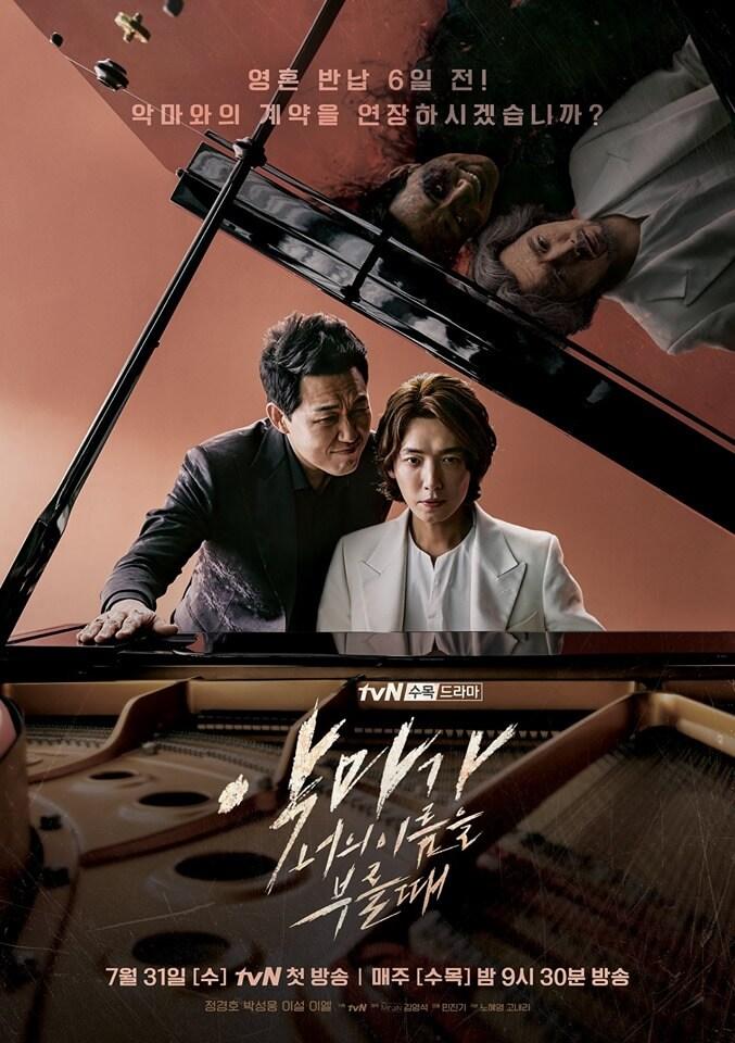 劇中兩位主角一人分飾「兩角」,朴誠雄飾演惡魔「柳」和頂級演員毛泰江,鄭敬淏則飾演年輕明星作曲家河立,和頭髮花白的無名歌手徐東天。