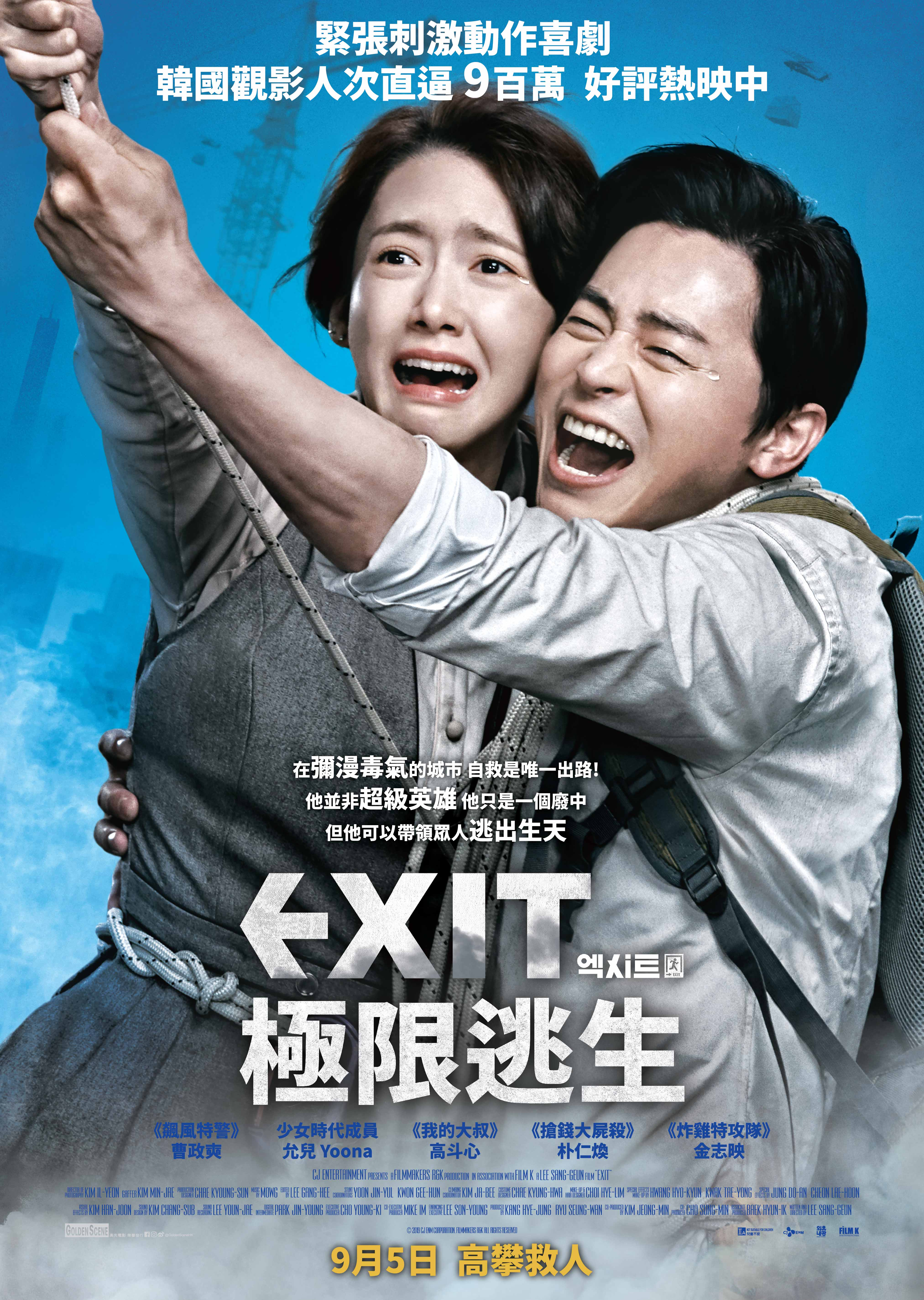 exit_poster
