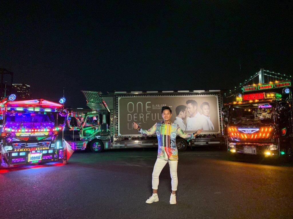 他在日本拍攝的特輯,安排了暴走族車隊,貼上音樂會海報。