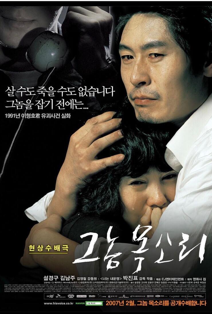 電影《那傢伙的聲音》中,由薛耿求、金南珠飾演男孩父母,並由姜棟元飾演誘拐李亨浩的犯人。