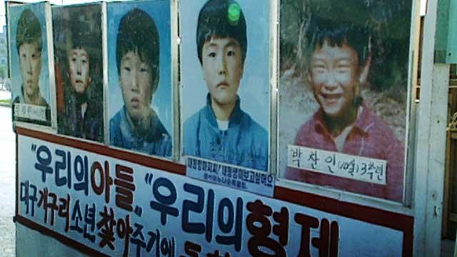 五名「青蛙少年」失蹤十一年間,韓國市民都對事件非常關心。
