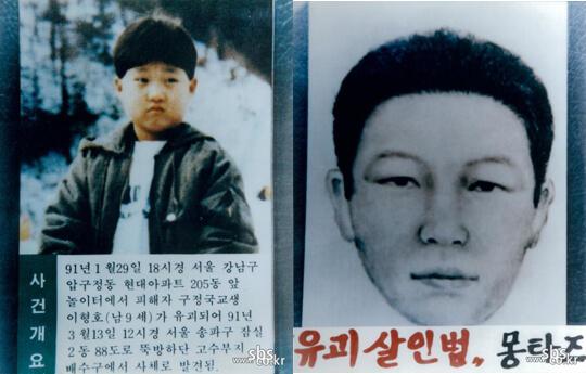 李亨浩當年只有九歲,犯人的犯案手法精密,還提出多項無理要求,折磨李亨浩的父母。