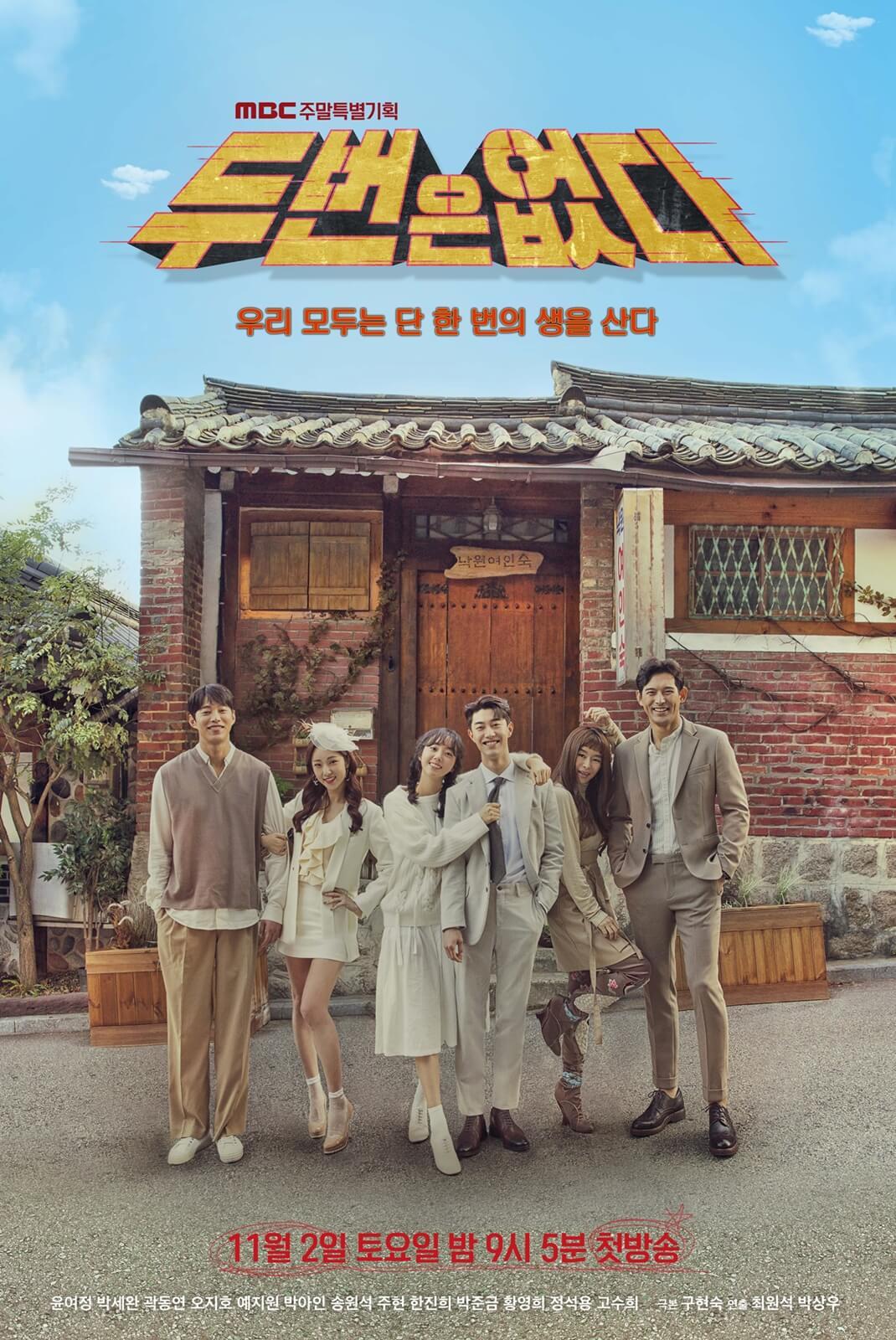 《沒有第二次》有尹汝貞、朴世婉、郭東延、吳智昊和芮智媛等人助鎮,不知道還以為是短篇韓劇!
