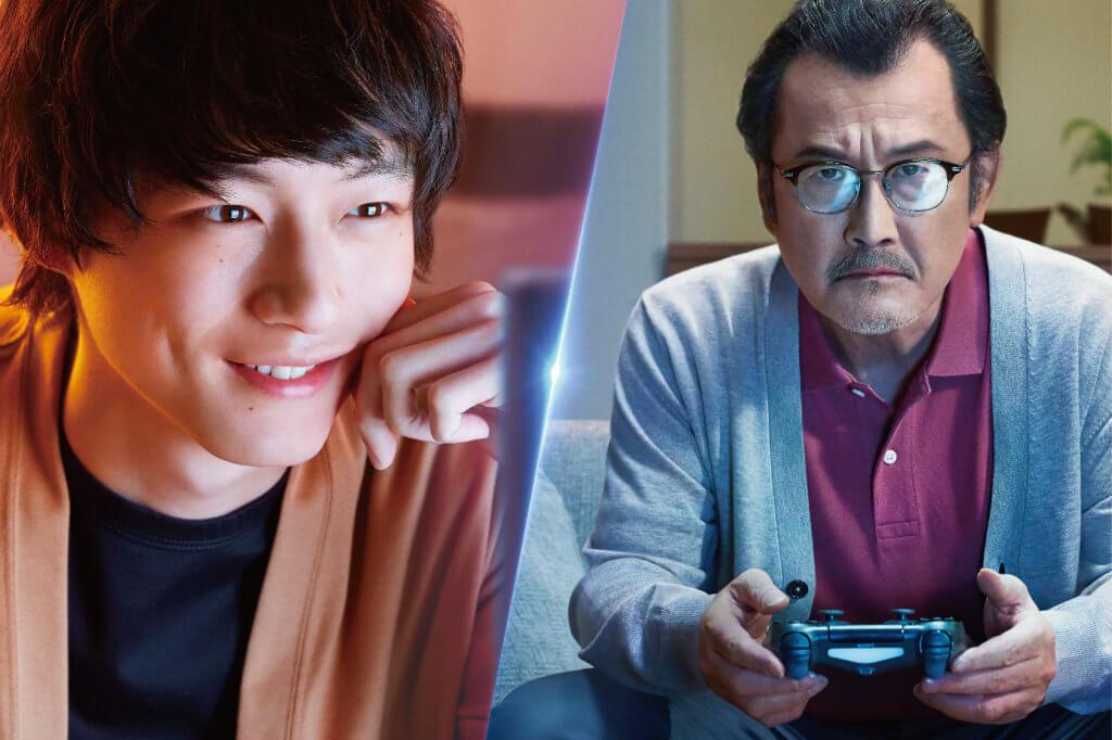 坂口健太郎與吉田鋼太郎的父子打機過程精采過癮