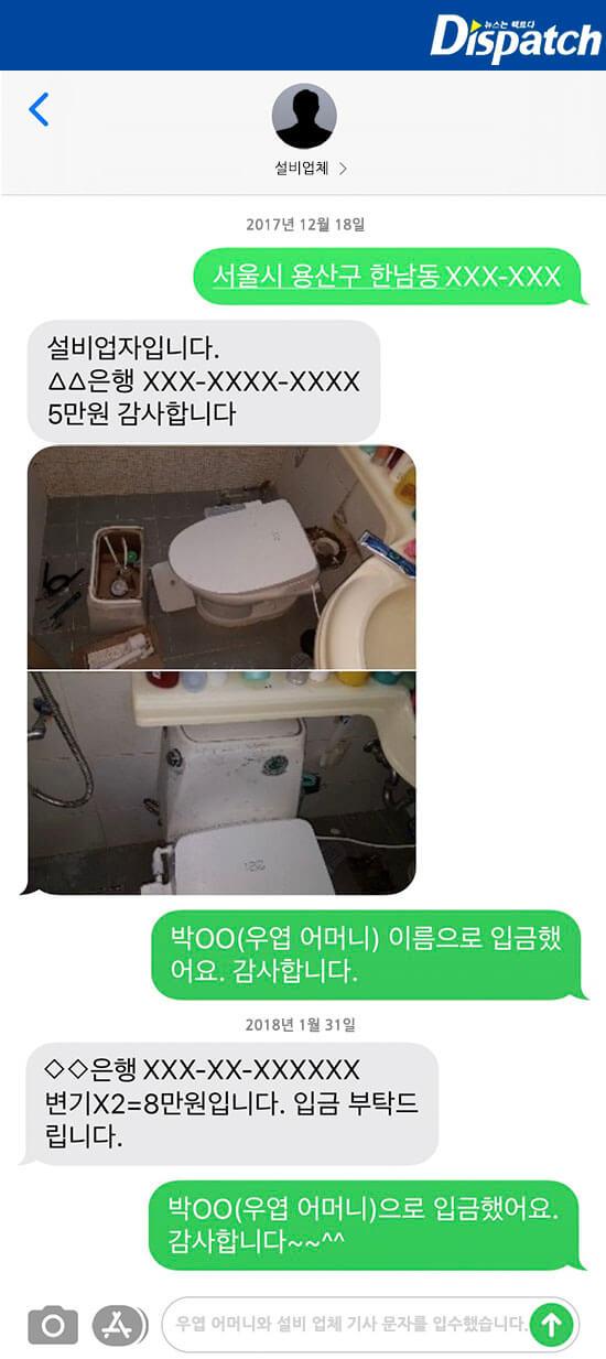 成員媽媽出錢修廁所