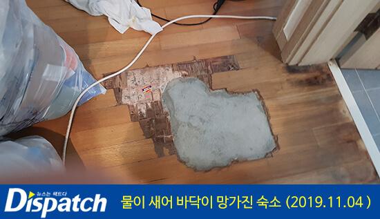 泰宣、祐葉公開了宿舍的惡劣情況,可見地板因滲水問題已爛掉。