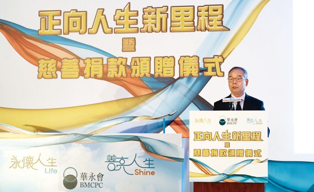 劉江華局長致辭分享華永會將以「永懷人生」及「善亮人生」,交織互動成為華永會長遠發展的理念與方向,服務社會。