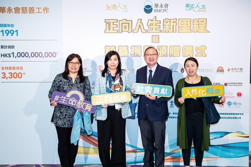 華永會委員黃楚淇女士(左二)、華永會行政總監麥鉅然(右二)及獲捐助機構一同合照留念。