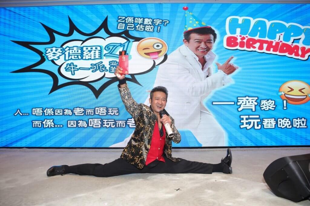 麥德羅在生日派對上又唱又跳,更在台上表演一字馬,不愧為香港舞王。