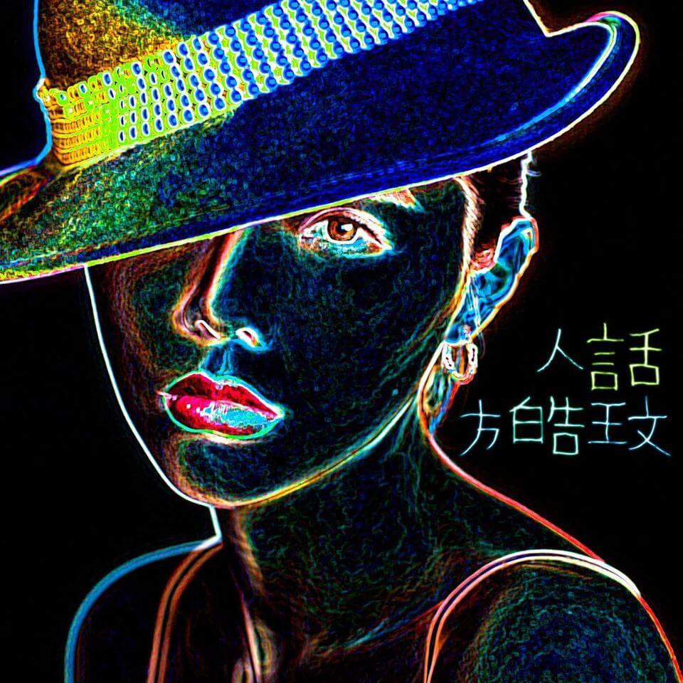 方皓玟是《叱咤》的常客,今年派的《願》、《望》都在商台上榜,《人話》潔淨版要視乎本周六能否上榜,才有資格入選「我最喜愛的歌曲」。