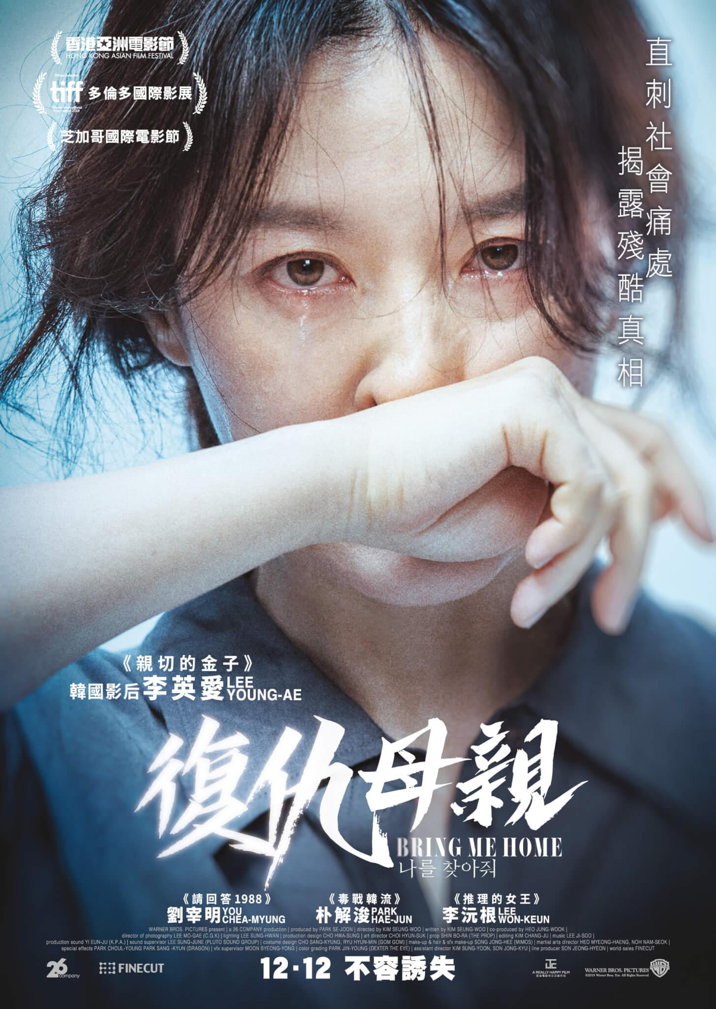 《復仇母親》是李英愛的電影復出作,可惜遇上勁敵《魔雪奇緣2》,觀映人數僅六十多萬。