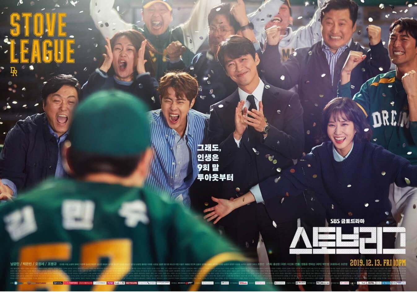 到底Dreams棒球隊在南宮珉的帶領下,迎來寶貴的勝利?