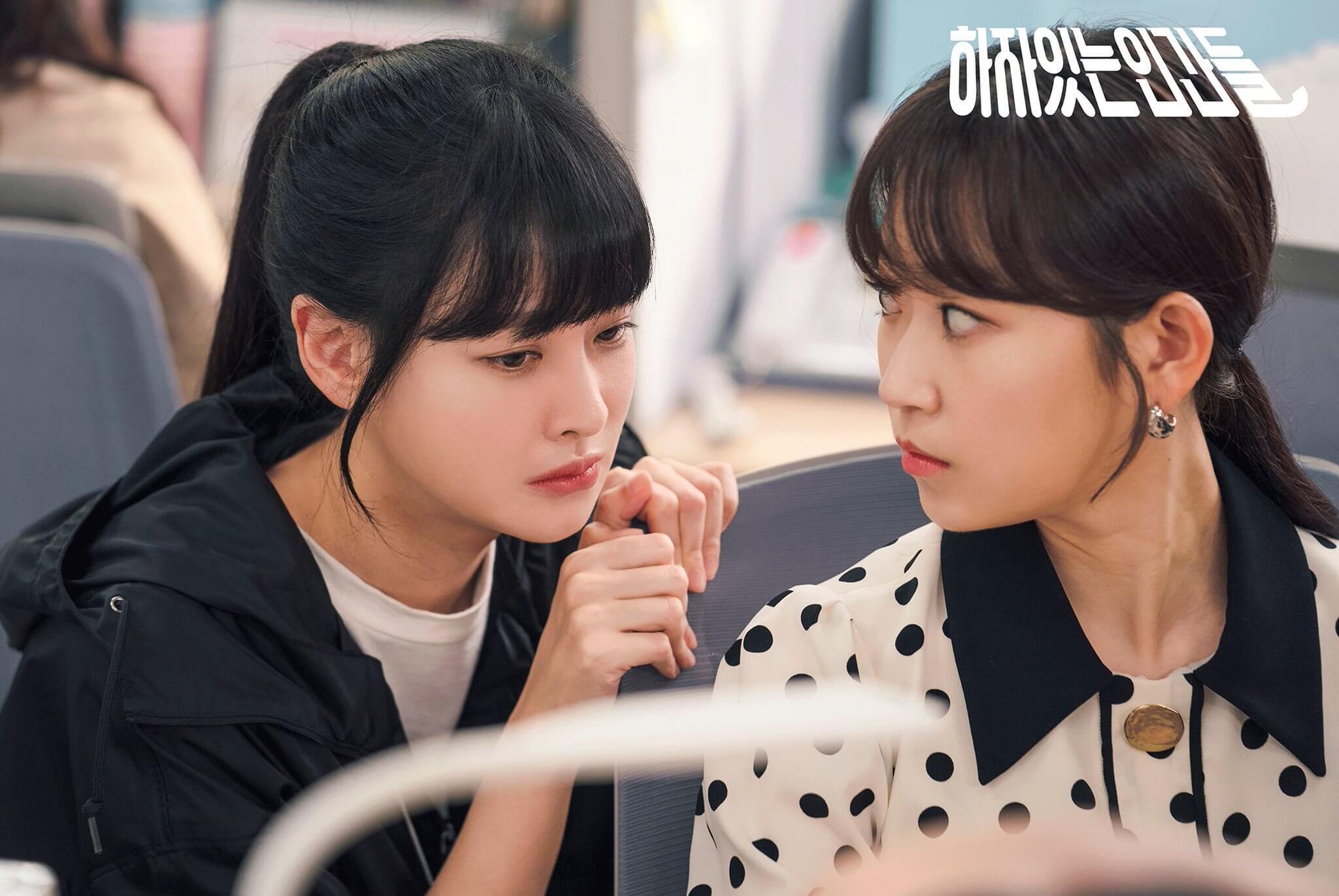 瑞妍和好友美景同在一間中學上班,前者為體育老師,後者為國文老師。