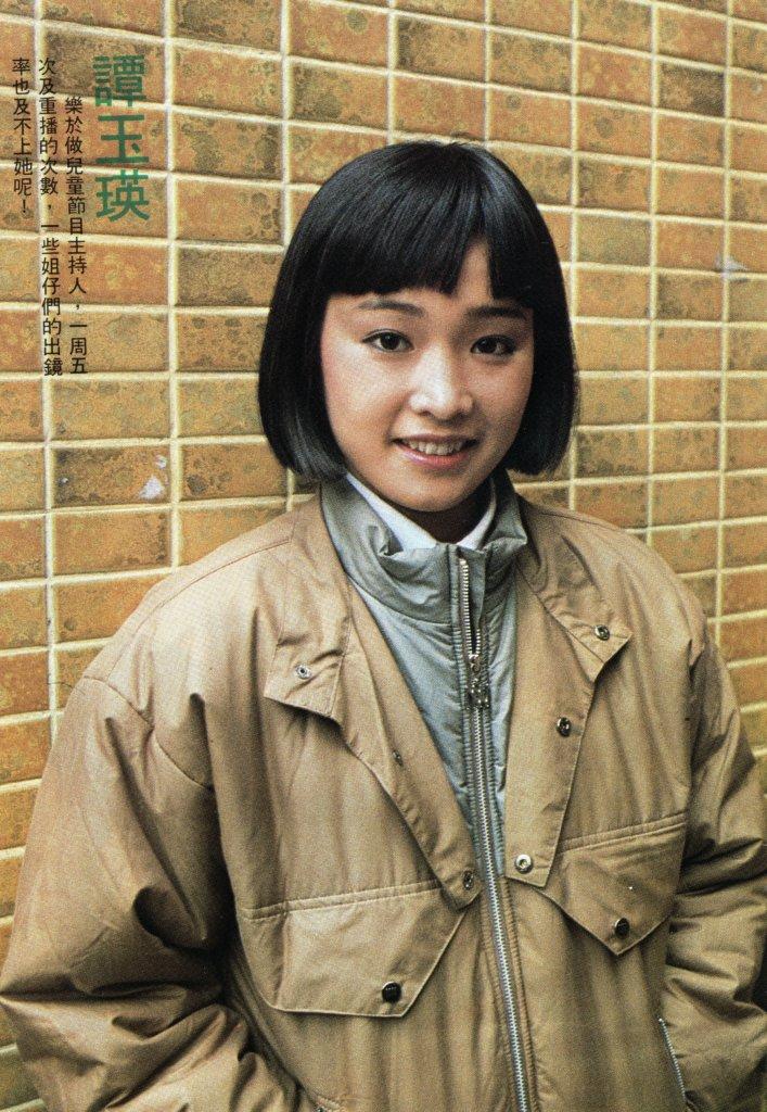 譚玉瑛初入行時綽號「譚十一」,因別人覺得她像十一歲女孩。