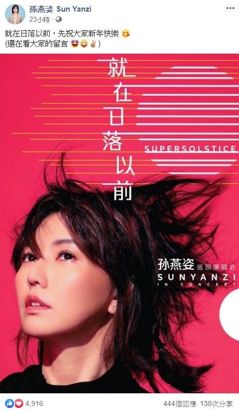 孫燕姿急不及待在Facebook上載新巡唱海報,向歌迷公佈好消息。