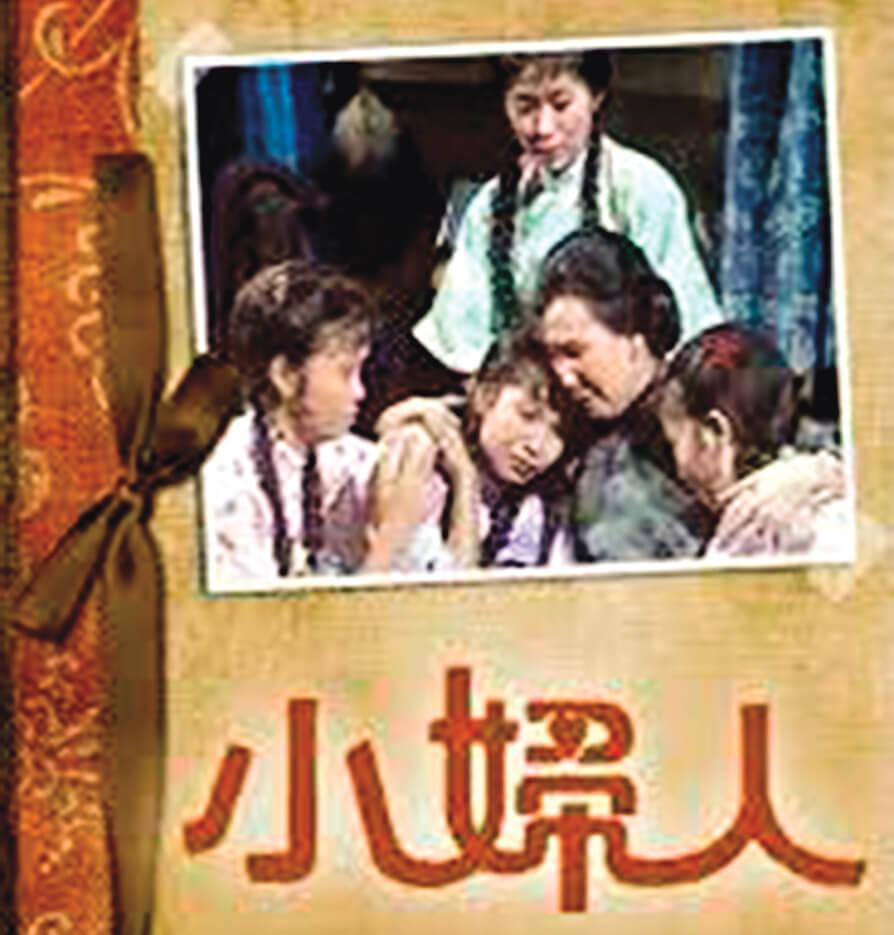 一九七六版《小婦人》是電視版,Meg陳嘉儀、Jo李司棋、Beth王愛明、Amy 黃杏秀、媽咪黃曼梨。由一九五七到一九七六年,Mary 姐的媽咪橫跨了十九年。