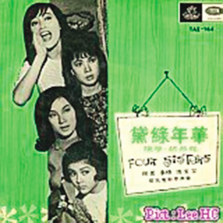 小學四年級便唸過《小婦人》了,差不多時間,邵氏推出了《黛綠年華》,人名不同,時代不同,但故事大致一樣。四姊妹是李婷、胡燕妮、馮寶寶、祝菁。