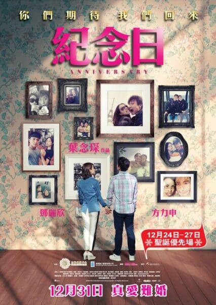 方力申與鄧麗欣一五年電影《紀念日》海報用拍拖真實照片,令方力申覺得太真實,有可能適得其反,電影上畫一年後兩人分手。