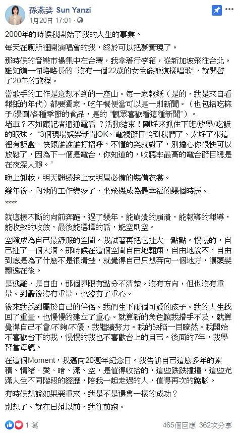 孫燕姿前日在Facebook回顧出道20年的感受。