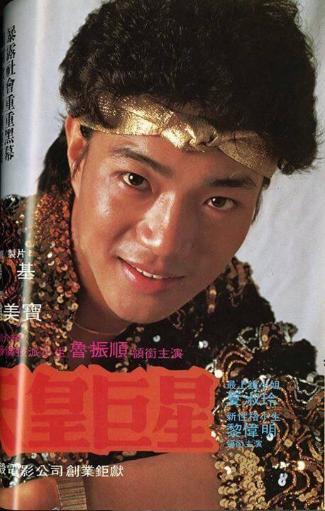 當年拍電影《天皇巨星》,他被指自認是天皇巨星。