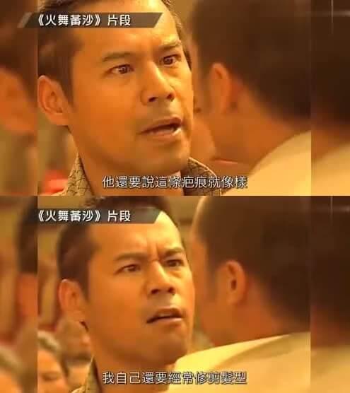 徐榮獲監製戚其義提攜,在《火舞黃沙》飾演稍為多點戲分的角色,阿戚對他的要求是要他大聲點罵人。