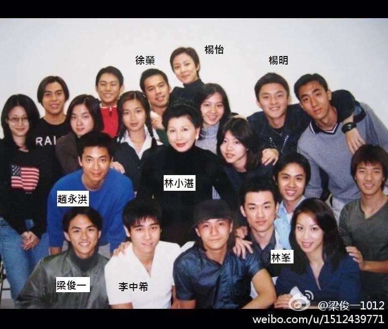 九八年無綫訓練班的合照,有徐榮、楊怡、林峯、梁俊一、楊明、趙永洪、李中希等。