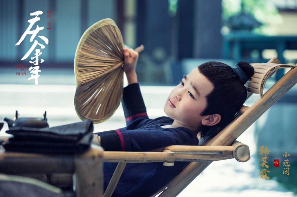 飾演小范閑的十歲童星韓昊霖,五歲拍廣告入行,已參與過九套劇集、兩套電影,名副其實是小戲骨。