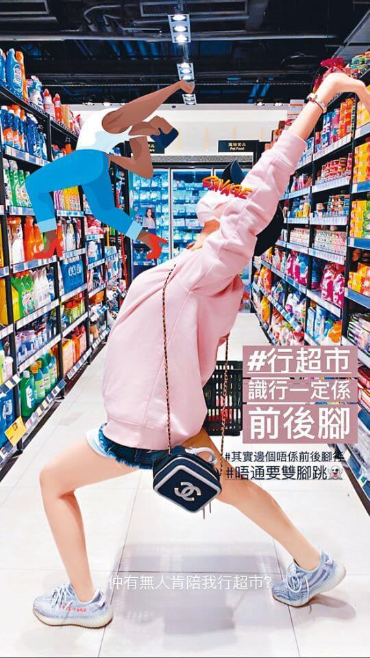 本周三馮盈盈在IG story貼了一張在超級市場弓字腳伸展的動作,更留了hashtag「#行超市識行一定係前後腳」,曲線回應她與鄭衍峰的緋聞。