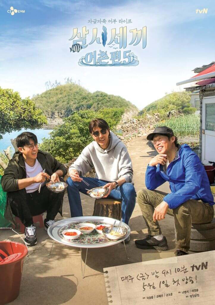 車勝元、柳海真及孫浩俊在《一日三餐:漁村篇5》中重聚,再次挑戰小島生活。