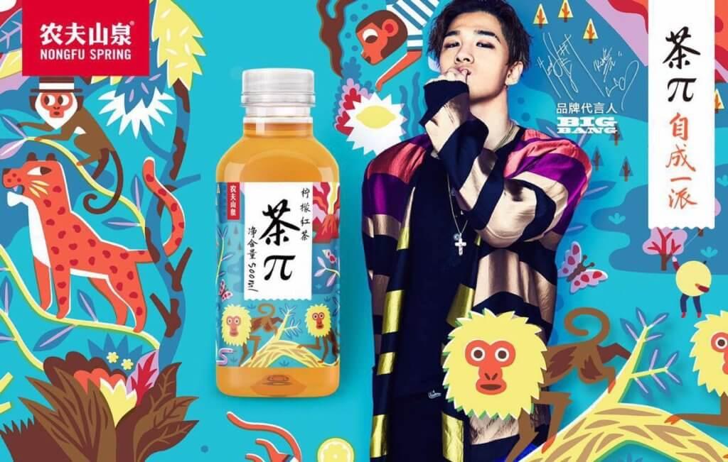 GD曾和隊友們一起代言內地茶飲,圖為太陽代言的廣告海報。