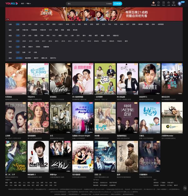 內地影視平台「優酷」的韓劇內容,已重新上架。