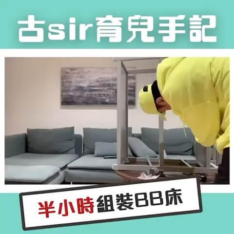 基仔之前網購了BB床,亦自行組裝,希望為兒子送上第一份禮物。