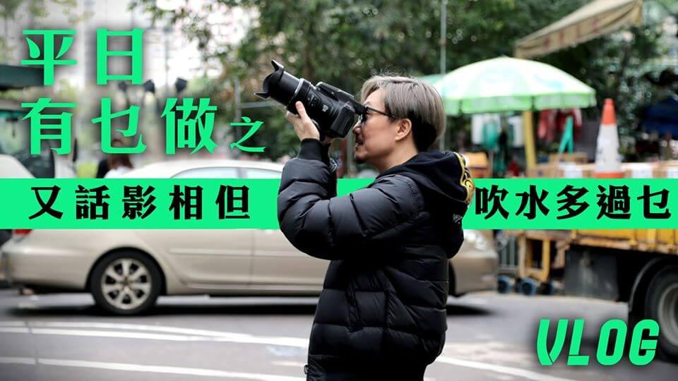 迷上攝影已有十多年,Ronald希望在自己的YouTube個人channel分享攝影樂趣。