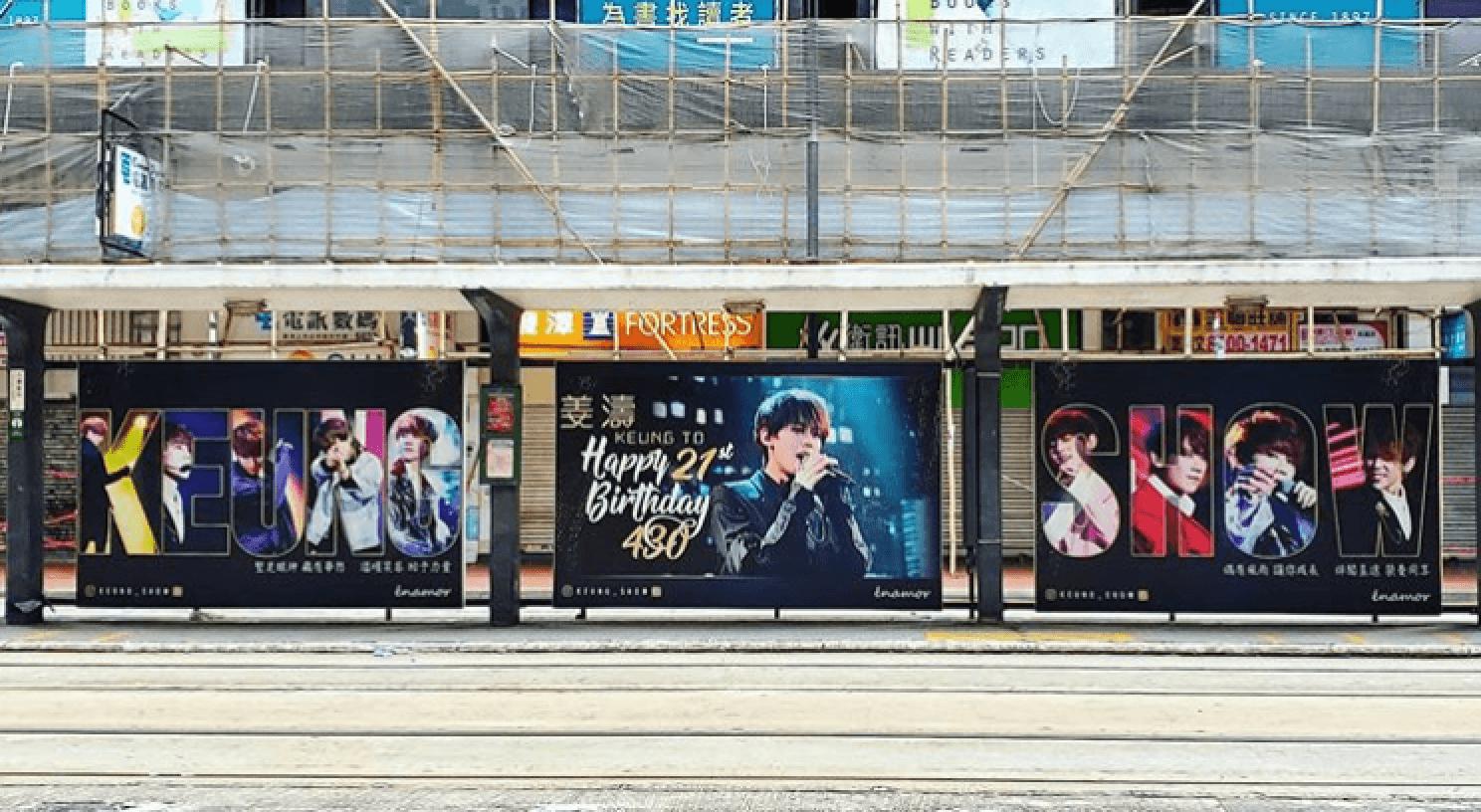 電車站廣告板