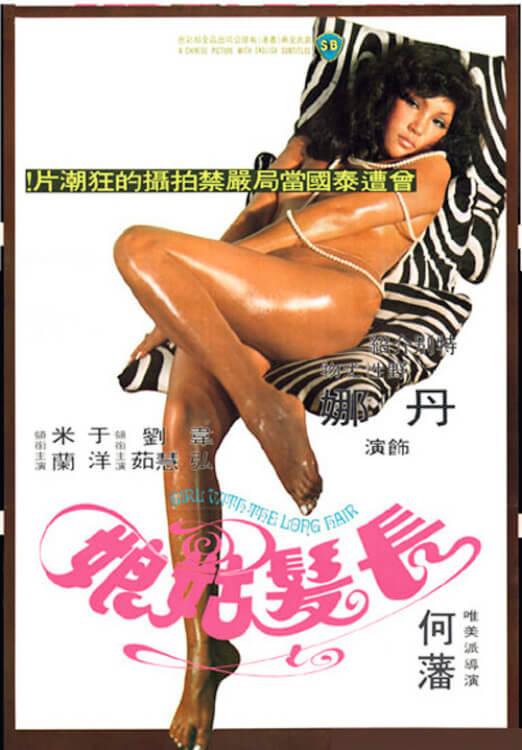 《長髮姑娘》海報上的丹娜,十分符合多數人對「蛇蠍美人」的想像;對比陳寶珠的「註冊商標」,丹娜只應叫「攣毛姑娘」。