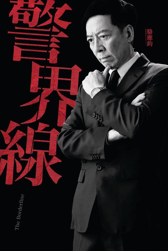 駱應鈞拍過王維基HKTV的《警界線》,飾演火Sir。