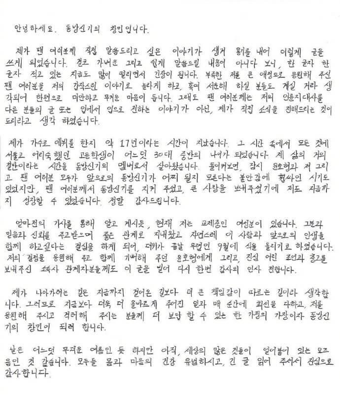 昌珉以手寫信方式宣布喜訊。