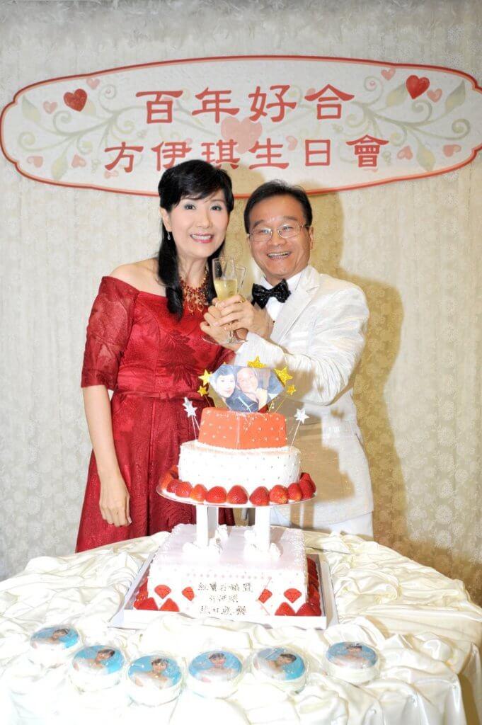 前年方伊琪和丈夫慶祝結婚四十年,以及她「登六」的生日會。