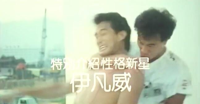 王俊棠早期拍戲冋藝名伊凡威,他稱導演及演員李修賢為伯樂師父。