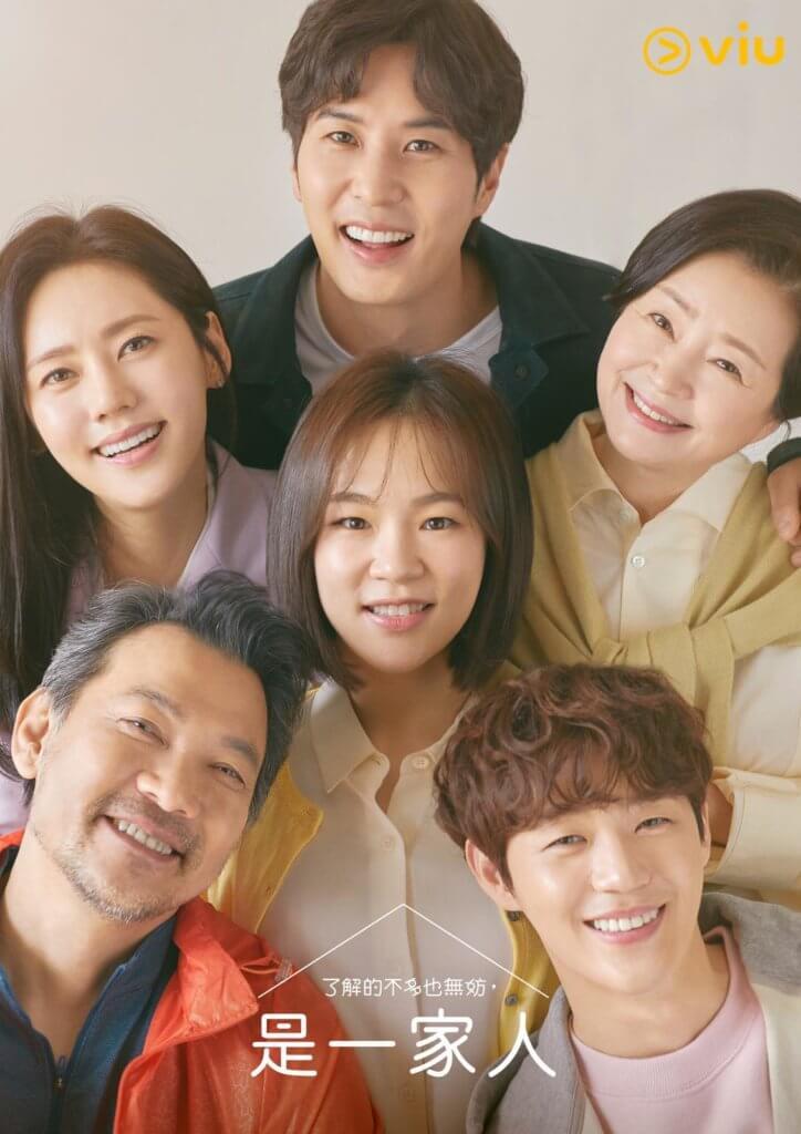 家人如陌生人,反而韓藝璃飾的二姊恩熙跟金知碩飾的知己燦赫關係更像家人,可互通秘密。