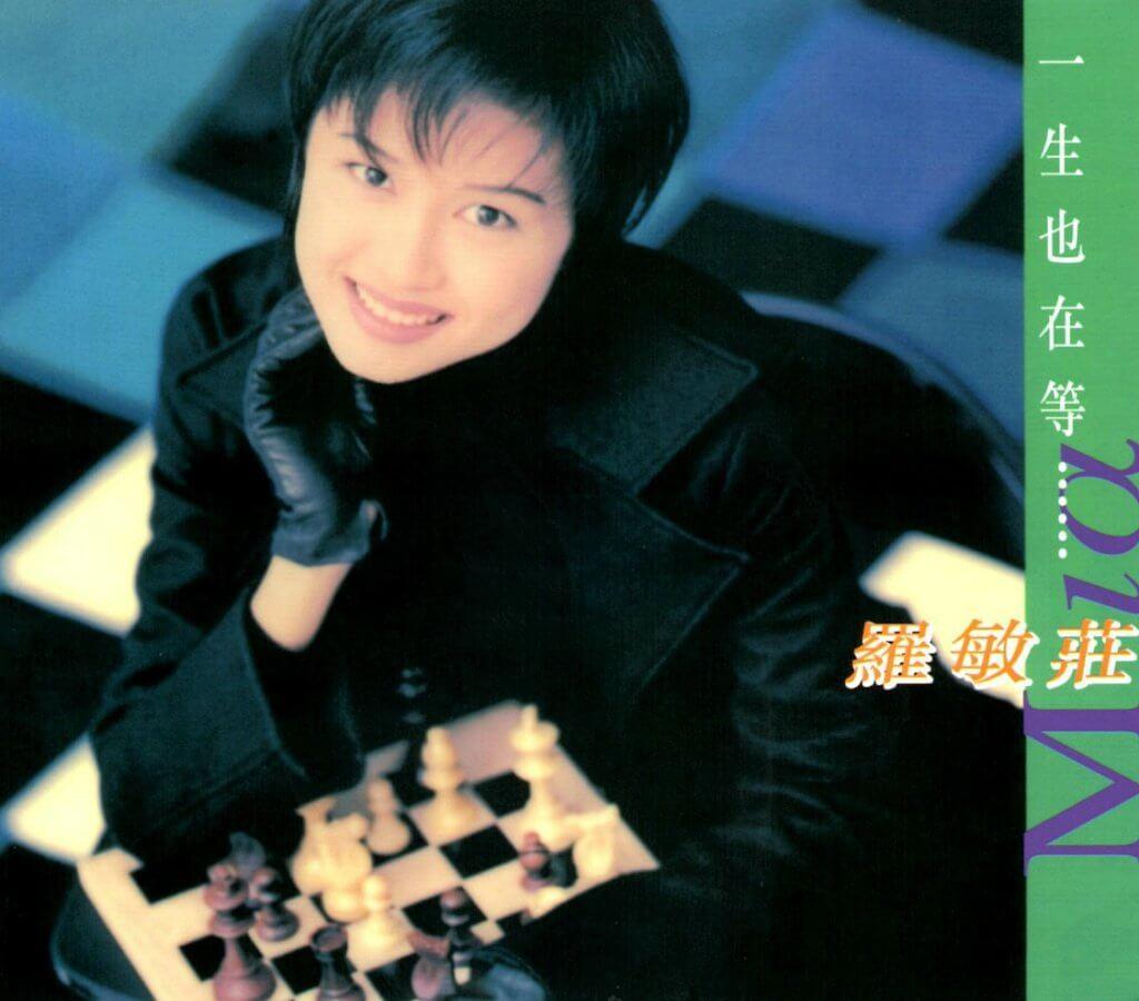 羅敏莊九六年出道時是華納歌手,有《一生也在等(愛我的人)》、《挑戰者》等代表作。