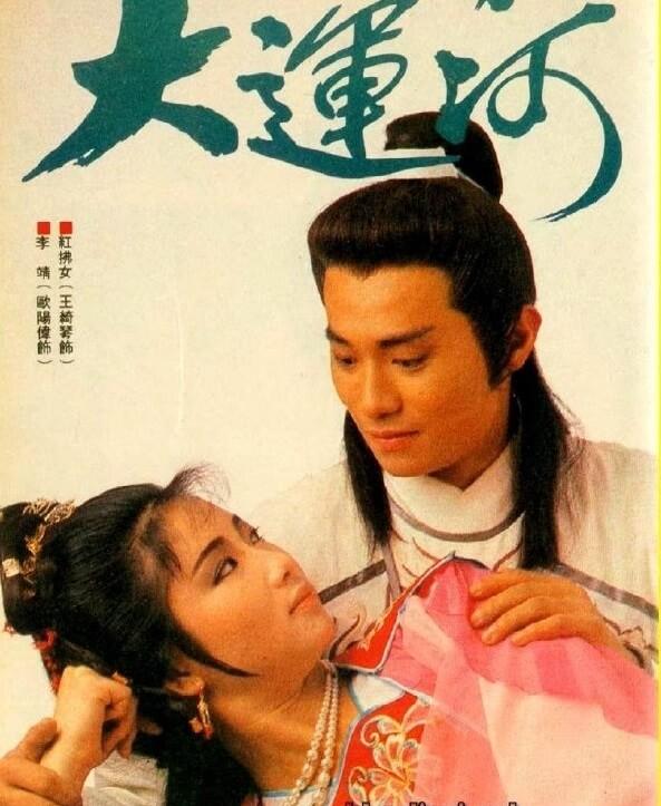 第一部電視劇《大運河》演紅拂女,與演李靖的歐瑞偉是夫婦。