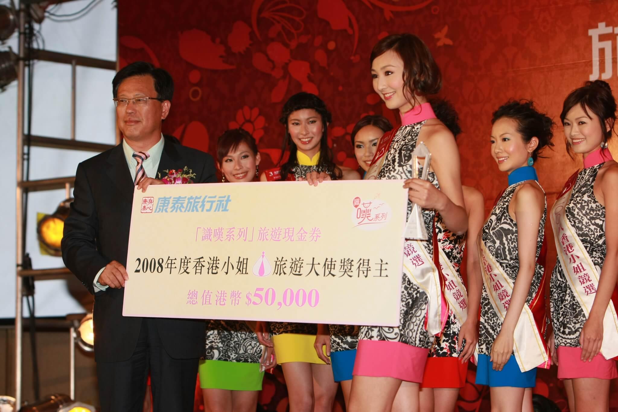 高海寧晉身決賽,只奪得「旅遊大使」獎。