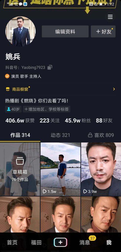 姚兵在抖音有五十萬粉絲,他不時會直播唱廣東歌,更吸引到國內媒體報導兼封為網紅。