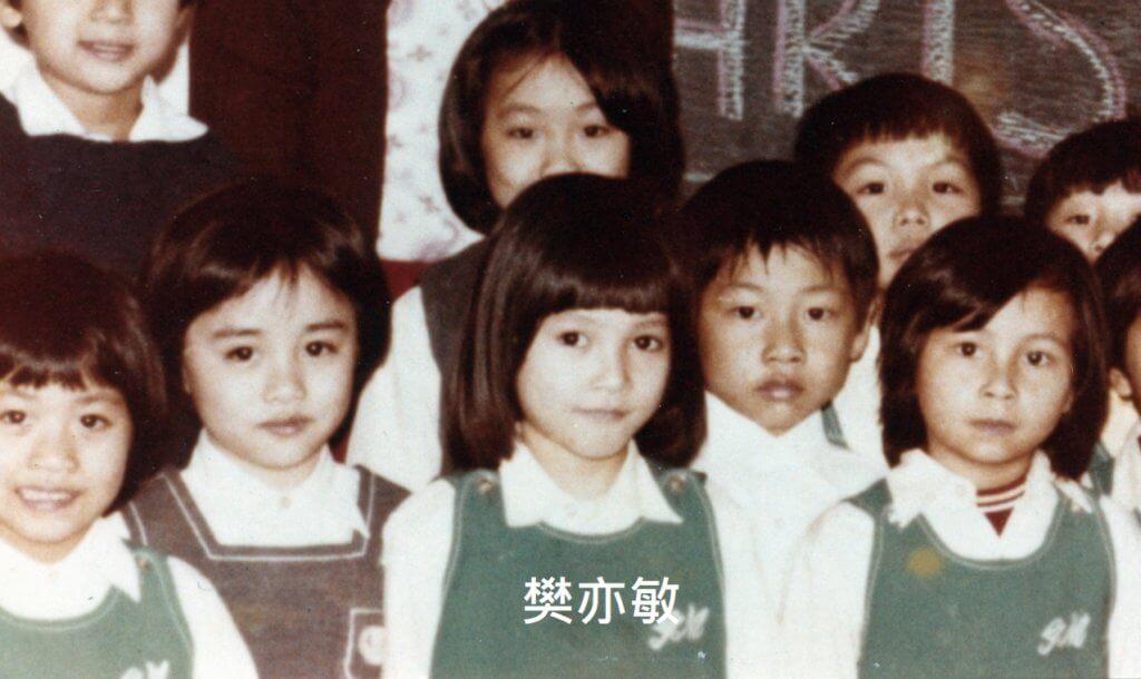 小時候的樊亦敏樣貌像洋娃娃